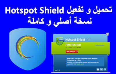 تحميل برنامج hotspot shield elite مع الكراك – teutridinan